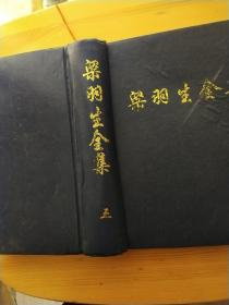梁羽生全集第五卷