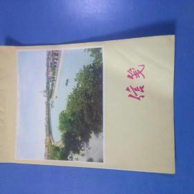 文革信笺纸。