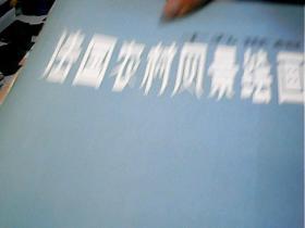 《十九世纪法国农村风景绘画》,上海人民美术出版社,1978年9月第1版第1次印刷,12开,活页画册,高档铜版纸彩色单面印刷,带原装护封,共有绘画作品38幅(每幅一张)另附文字简介6页、画页目次2页