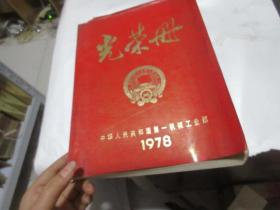 光荣册 中华人民共和国第一机械工业部 1978年(内有毛泽东华国锋等像片语录和叶剑英等题词)