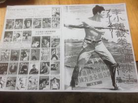 买满就送 《李小龙截拳道训练法杂志》,第1册 复印件