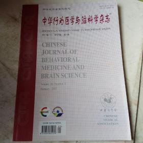 中华行为医学与脑科学杂志 2017年1月 第26卷 ISSN1674-6554二0一七年一月 第二十六卷 第一期  9771674655179 第26卷
