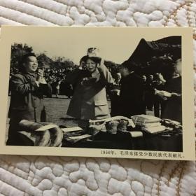 复古照片 工艺 毛主席与少数民族在一起