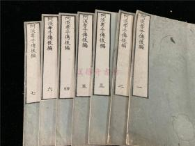 和刻版畫善書《阿淡孝子傳》(后編)7冊7卷全,書中有人物故事版畫,古代日本宣傳儒家孝義文化的善書,弘化元年甲辰春三月府學教授