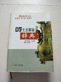 中学文言解疑辞典(精装)