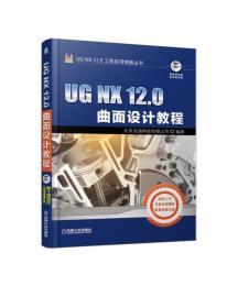 UGNX12.0曲面设计教程