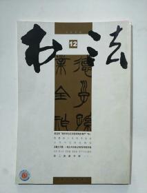 书法月刊2008.12