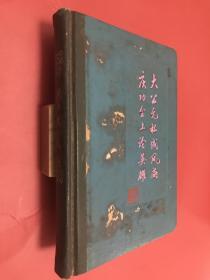 学大庆六十年代笔记本【内页未使用】