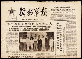 报纸-1965年7月28日解放军报    2开4版   全品无残损