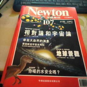 牛顿杂志.1992年4月  中文国际版