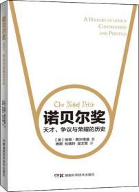 诺贝尔奖:天才. 争议与荣耀的历史