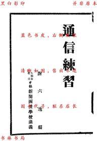 通信练习-谢六逸编-上海市私立申报新闻函授学校讲义-民国上海市私立申报新闻函授学校刊本(复印本)