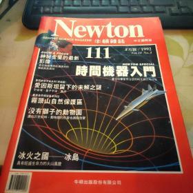牛顿杂志.1992年8月  中文国际版
