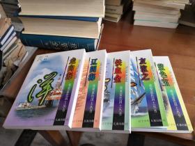 我爱蓝色国土丛书-铁血金锚-友谊之舟-辽阔海疆-走向海洋-蓝色宝库(全5册)
