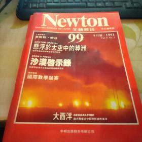 牛顿杂志.1991年8月  中文国际版
