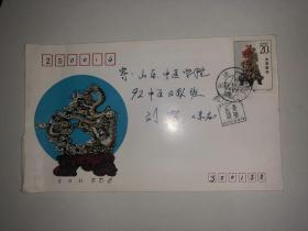 青田石雕邮票首日封 实寄封