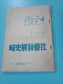 《社会发展史略》解放社编 苏南新华书店 1949年7月版 包邮快递