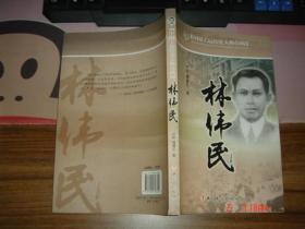 中国工运历史人物传略:林伟民