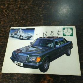 明信片;【一代名车】(7张)