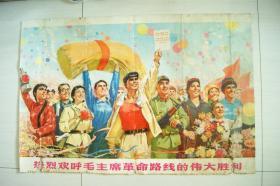 热烈欢呼毛主席革命路线的伟大胜利【非常稀少宣传画】