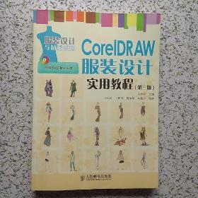 CorelDRAW服装设计实用教程(第3版)
