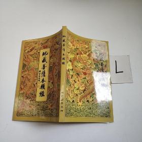 地藏菩萨本原经··