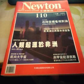 牛顿杂志.1992年7月  中文国际版