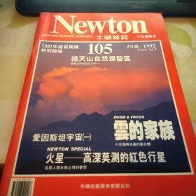 牛顿杂志.1992年2月  中文国际版