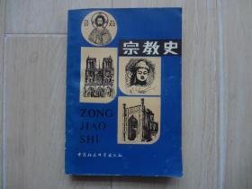 宗教史 下册(馆藏书)