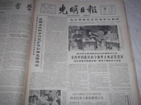 光明日报 1964年10月24日 内容提要 毛主席接见古巴海军代表团。胡志明主席和凯塔总统签署联合公报支持中国提出全面禁止核武器建议。长春第一汽车制造厂培养汽车工业的新型工人。于英士的文章 蹲点和革命。1-4版