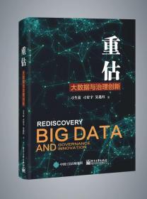 重估:大数据与治理创新