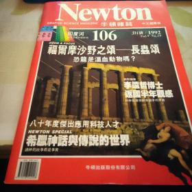 牛顿杂志.1992年3月  中文国际版