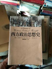 西方政治思想史(2003年1版1印.