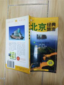 北京经典旅游