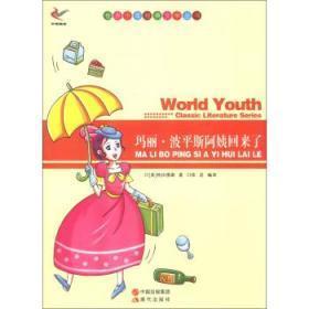 世界少年经典文学丛书--玛丽·波平斯阿姨回来了