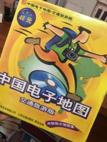 中国电子地图交通旅游版
