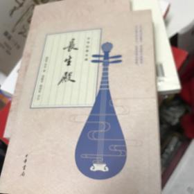 中华经典名剧:长生殿