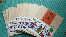 古典文学彩色连环画:聊斋(黄英,雷曹)中国连环画出版社1992年1版1印