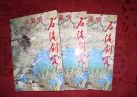 经典武侠:名流剑客(全三册)