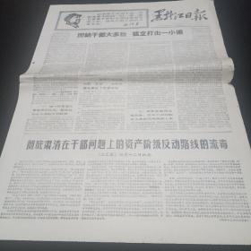 文革老报纸。黑龙江日报。1967年4月14日。