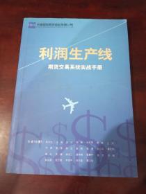 利润生产线   期货交易系统实战手册