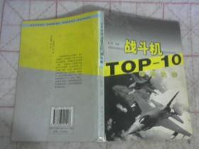 经典武器TOP-10战斗机