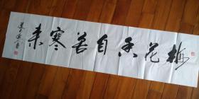 【保真】知名书法家道不远人(杨向道)作品:梅花香自苦寒来