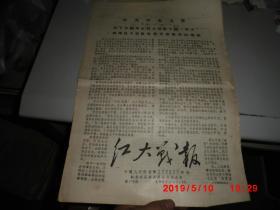 云南文革小报:红大战报 (第十七期)  1967-12.18  全四版