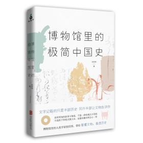 博物馆里的极简中国史(签名本)
