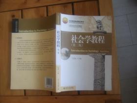 社会学教程第三版
