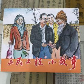 衢州連環畫《三民工程小故事》