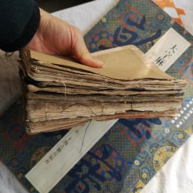 道家养生手稿   7册全  (川中九十岁老人养生修证,手稿本丹诀养生原稿本。)