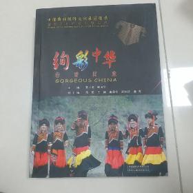 绚彩中华:中国彝族服饰文化展览图录:Chinese ethnic costumes and culture exhibition catalog