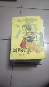 刘邦演义【1996年一版一印】31